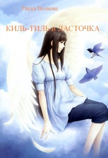 """Книга. """"Киль-Тиль и Ласточка"""" читать онлайн"""