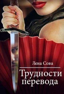 """Книга. """"Трудности перевода"""" читать онлайн"""