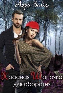 """Книга. """"Красная Шапочка для оборотня """" читать онлайн"""