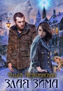 """Книга. """"Злая зима"""" читать онлайн"""