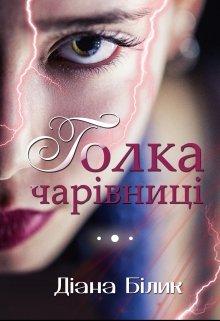 """Книга. """"Голка чарівниці"""" читати онлайн"""