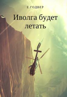 """Книга. """"Иволга будет летать"""" читать онлайн"""
