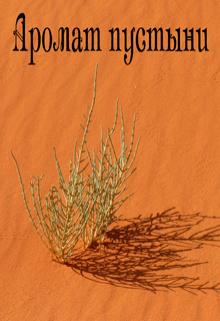 "Книга. ""Аромат пустыни"" читать онлайн"