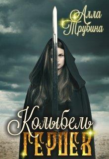 """Книга. """"Колыбель Героев"""" читать онлайн"""