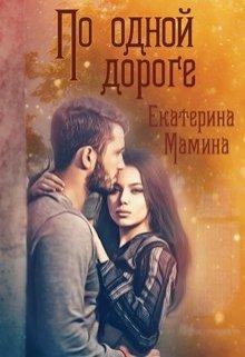 """Книга. """"По одной дороге"""" читать онлайн"""