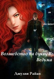 "Книга. ""Волшебство на букву В: Ведьма"" читать онлайн"