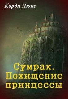 """Книга. """"Сумрак. Похищение принцессы"""" читать онлайн"""