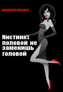 """Книга. """"Инстинкт половой не заменишь головой"""" читать онлайн"""
