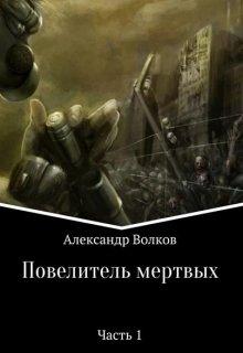 """Книга. """"Повелитель мертвых. Часть 1 """" читать онлайн"""