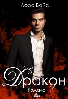 "Книга. ""Дракон Романо"" читать онлайн"