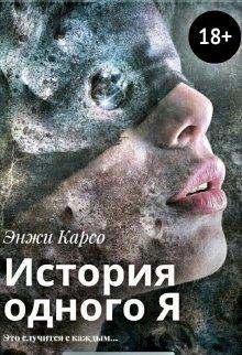 """Книга. """"История одного Я"""" читать онлайн"""