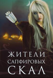 """Книга. """"Жители Сапфировых Скал"""" читать онлайн"""