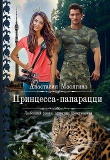 """Обложка книги """"Принцесса-папарацци"""""""