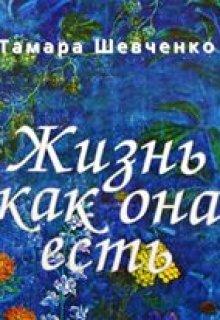 """Книга. """"Жизнь как она есть"""" читать онлайн"""