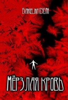 """Книга. """"Мёрзлая кровь"""" читать онлайн"""