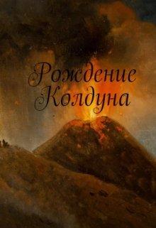 """Книга. """"Рождение Колдуна """" читать онлайн"""