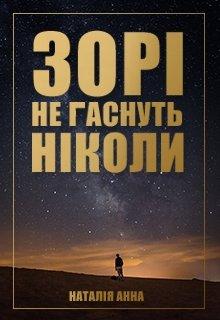"""Книга. """"Зорі не гаснуть ніколи"""" читати онлайн"""