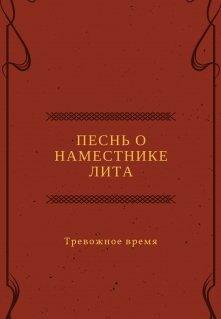 """Книга. """"Песнь о наместнике Лита. Тревожное время"""" читать онлайн"""