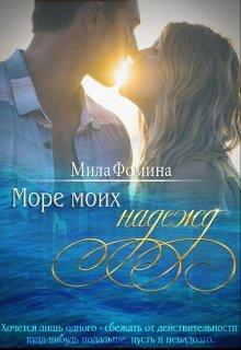 "Книга. ""Море моих надежд"" читать онлайн"