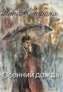 """Книга. """"Осенний дождь. Поэзия в прозе"""" читать онлайн"""
