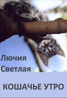 """Книга. """"Кошачье утро"""" читать онлайн"""
