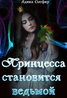 """Книга. """"Принцесса становится ведьмой"""" читать онлайн"""