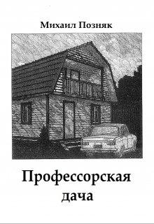 """Книга. """"Профессорская дача"""" читать онлайн"""