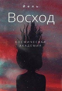 """Книга. """"Восход. Космическая Академия"""" читать онлайн"""