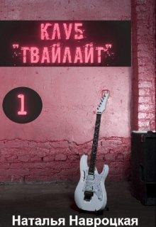 "Книга. ""Клуб ""Твайлайт"". Часть 1."" читать онлайн"