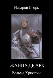 "Книга. ""Жанна д Арк: Ведьма Христова"" читать онлайн"