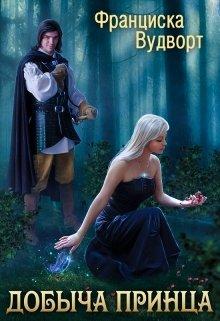 """Книга. """"Добыча принца"""" читать онлайн"""