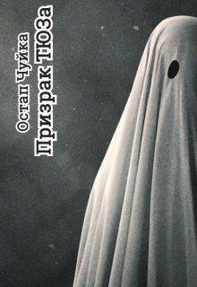 "Книга. ""Призрак Тюза"" читать онлайн"