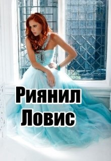 """Книга. """"Риянил Ловис """" читать онлайн"""