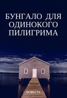 "Книга. ""Александр Акишин. Бунгало для Одинокого Пилигрима"" читать онлайн"