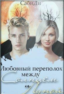 """Книга. """"Любовный переполох между Солнцем и Луной"""" читать онлайн"""