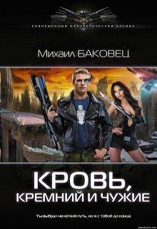 """Книга. """"Стальной мир. Кровь, кремний и чужие."""" читать онлайн"""