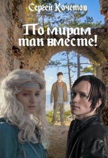 """Книга. """"По мирам – так вместе!"""" читать онлайн"""