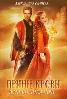 """Книга. """"Принц крови. Похищенная ночь"""" читать онлайн"""