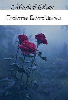 """Книга. """"Проклятие """"Белого цветка"""""""" читать онлайн"""
