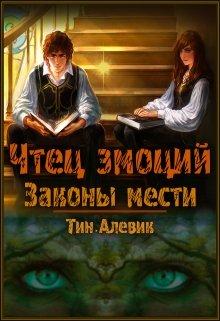 """Книга. """"Чтец эмоций. Законы мести"""" читать онлайн"""