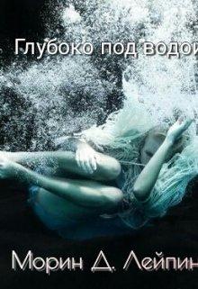 """Книга. """"Глубоко под водой"""" читать онлайн"""