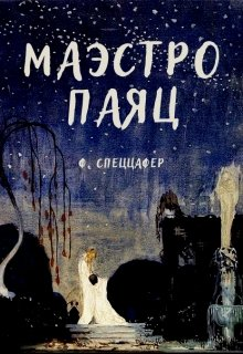 """Книга. """"Маэстро Паяц"""" читать онлайн"""