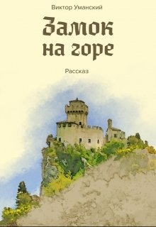 """Книга. """"Замок на горе"""" читать онлайн"""