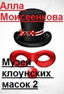 """Книга. """"Музей клоунских масок 2"""" читать онлайн"""