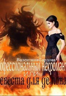 """Книга. """"Профессиональный некромант или Невеста для демона"""" читать онлайн"""