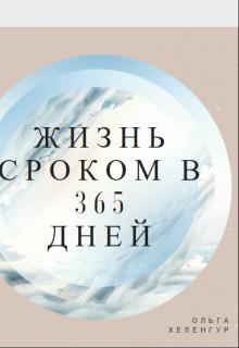 """Книга. """"Жизнь сроком в 365 дней"""" читать онлайн"""