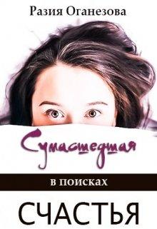 """Книга. """"Сумасшедшая в поисках счастья"""" читать онлайн"""