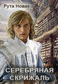 """Книга. """"Серебряная скрижаль"""" читать онлайн"""