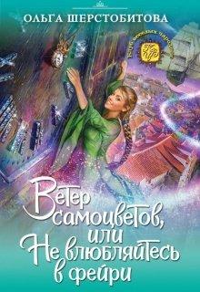 """Книга. """"Ветер самоцветов, или Не влюбляйтесь в фейри"""" читать онлайн"""