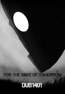 """Книга. """"Во имя завтрашнего дня. Том 2. Семя победы"""" читать онлайн"""